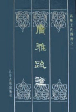 王氏訓詁學家墓葬在天長2.jpg